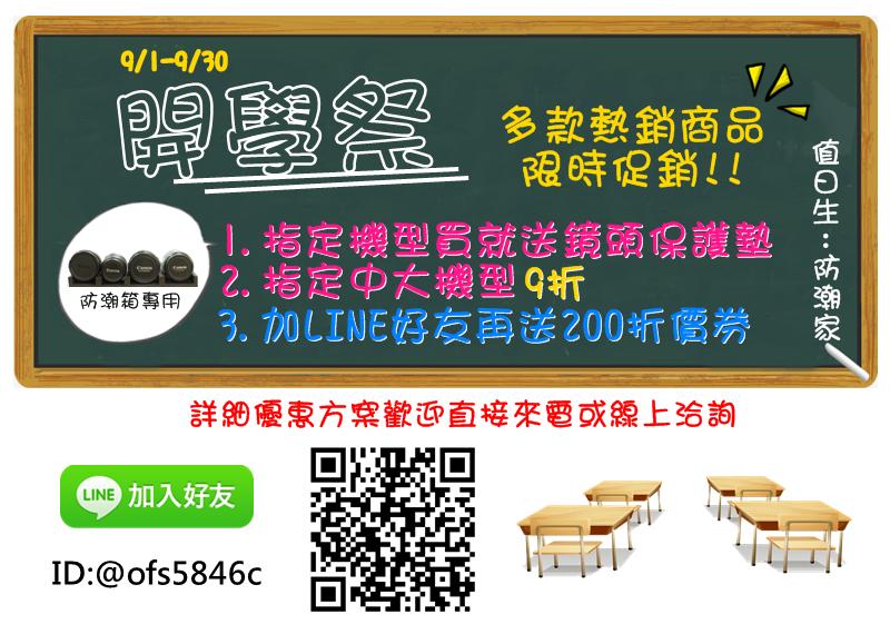 9月開學季活動-電子防潮箱促銷