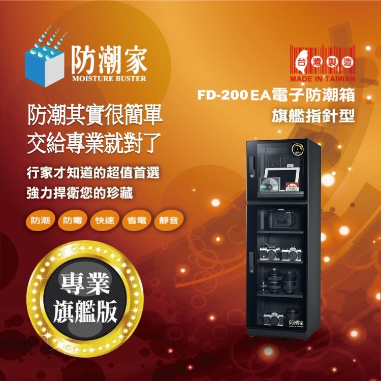 FD-200EA電子防潮箱,半導體晶片除濕,效能快8倍,防潮箱推薦