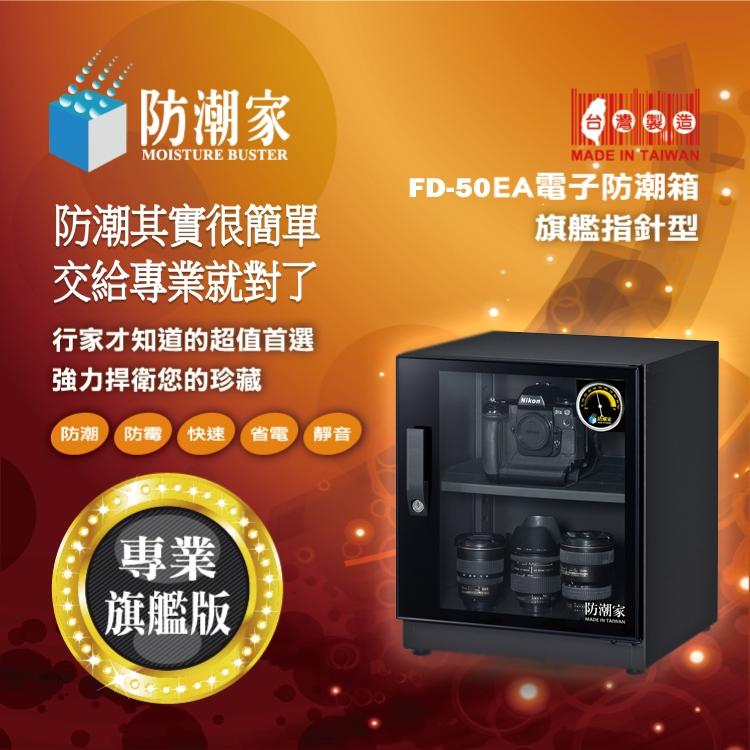 FD-50EA電子防潮箱,半導體晶片除濕,效能快8倍,防潮箱推薦