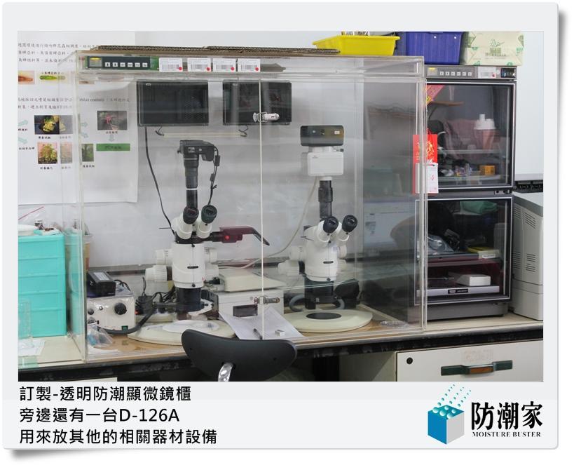 透明防潮箱 顯微鏡防潮箱 訂製壓克力防潮櫃