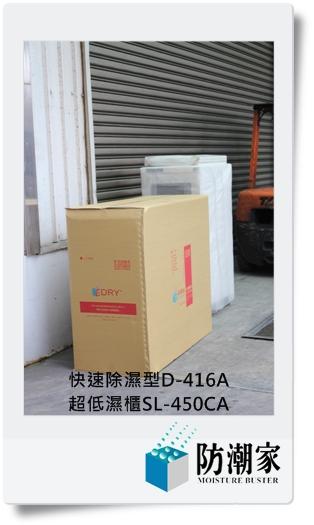 D-416A,SL-450CA防潮箱,超低濕乾燥櫃 電子廠客戶現場實例