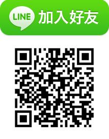 防潮家LINE-QRCODE